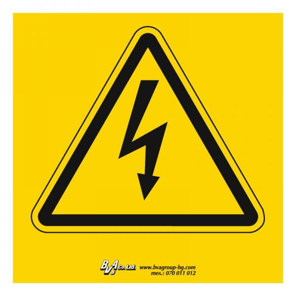 """Предупредителна табела """"Внимание! Опастност от електрически ток!"""" 15/15 см"""