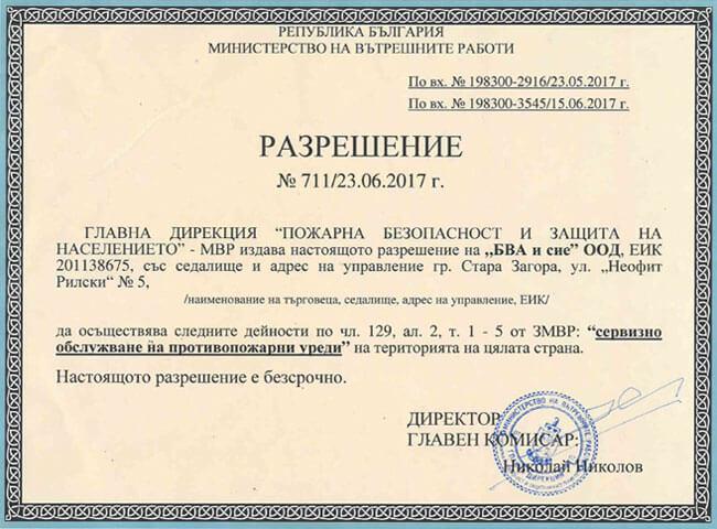 РАЗРЕШИТЕЛНО 711