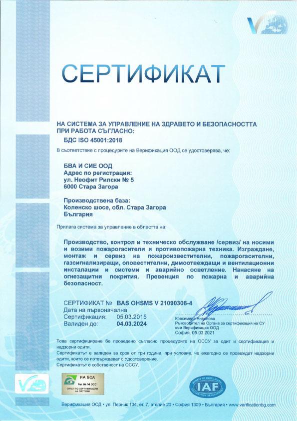 Сертификат БДС ISO 45001:2018