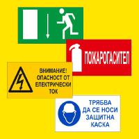Табели по противопожарна и трудова безопасност