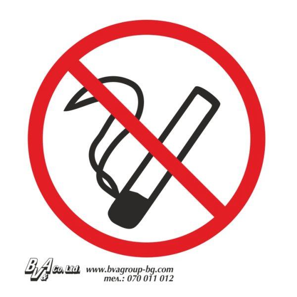 """Забранителна табела """"Забранено пушенето!"""" 15/15 см"""