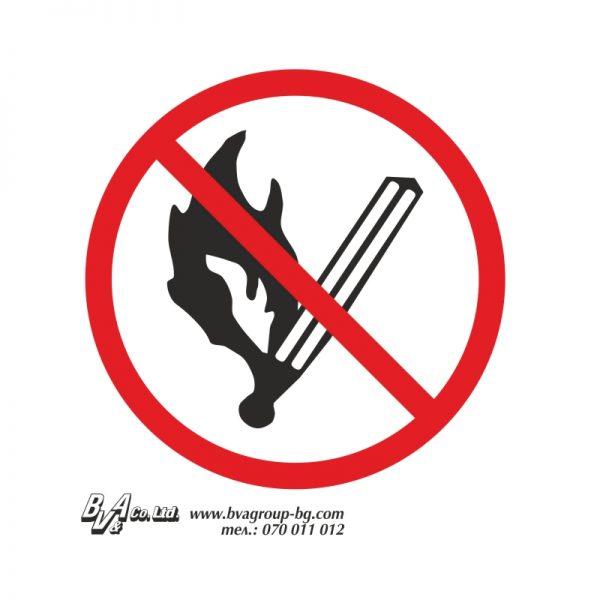 """Забранителнa табелa """"Забранено паленето на огън!"""" 15/15 см"""