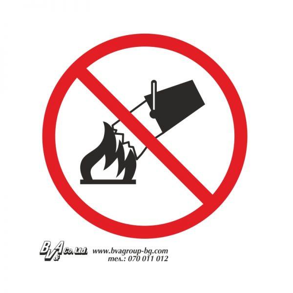 """Забранителнa табелa """"Забранено е гасенето с вода!"""" 15/15 см"""