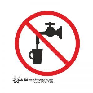 """Забранителнa табелa """"Водата не е годна за пиене"""" 15/15 см"""