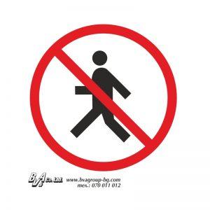 """Забранителнa табелa """"Забранено за пешеходци"""" 15/15 см"""