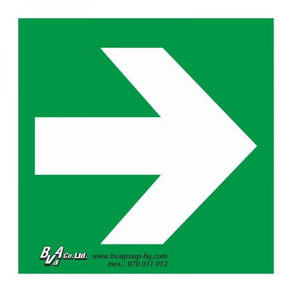 Указателна табела за Посока към спасителен маршрут надясно 15/15 см