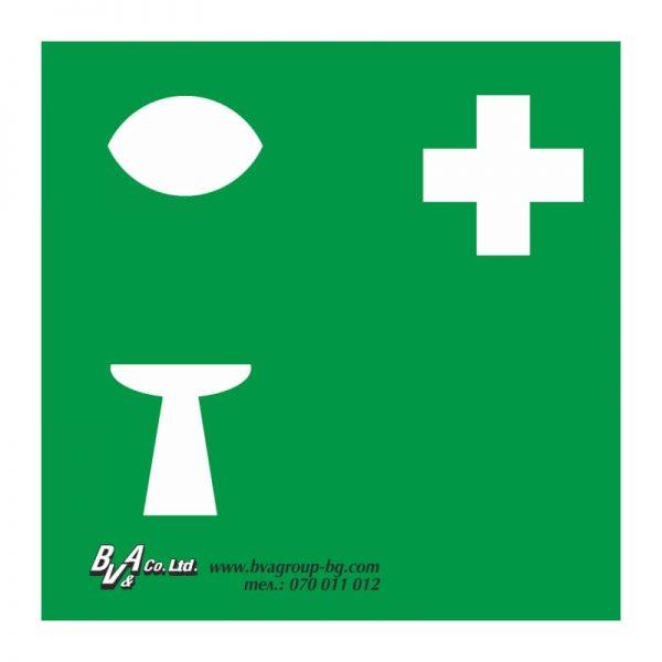 """Указателнa табелa за авариен изход """"Измиване на очи"""" 15/15 см"""