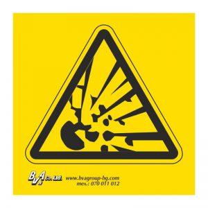 """Предупредителнa табелa """"Внимание! Взривоопасен материал"""" 15/15 см"""