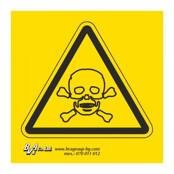 """Предупредителнa табелa """"Внимание! Токсичен материал"""" 15/15 см"""