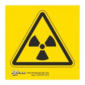 """Предупредителнa табелa """"Внимание! Радиоактивен материал"""" 15/15"""