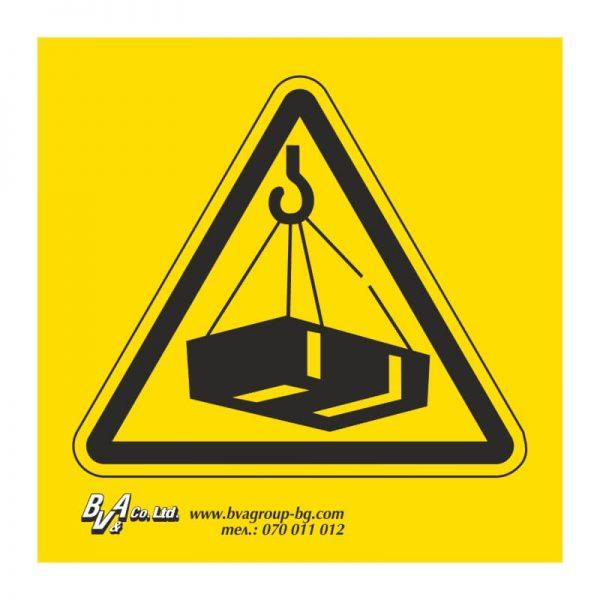 """Предупредителнa табелa """"Внимание! Опастност от падане на окачени товари!"""" 15/15 см"""