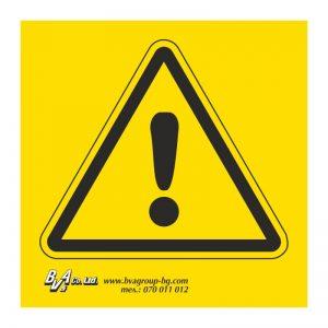 """Предупредителнa табелa """"Внимание! Опасност!"""" 15/15"""