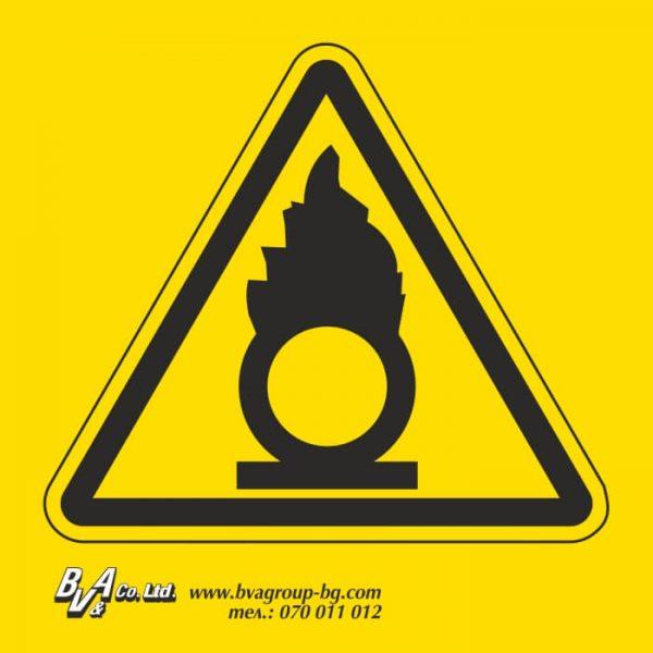 """Предупредителнa табелa """"Внимание! Поддържащ горенето материал"""" 15/15"""