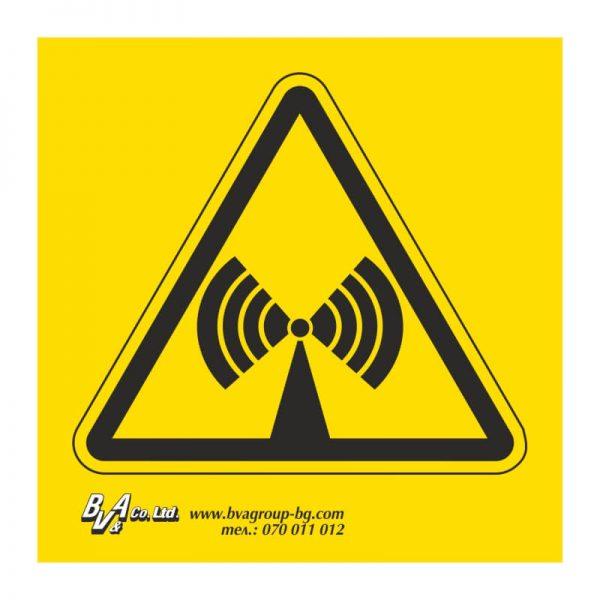 """Предупредителнa табелa """"Внимание! Нейонизиращо лъчение!"""" 15/15 см"""