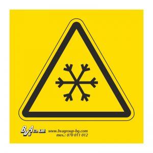 """Предупредителнa табелa """"Внимание! Ниска температура"""" 15/15"""