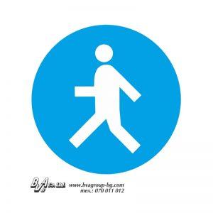 """Задължаващa табелa """"Пешеходците трябва да изполват този маршрут"""" 15/15"""