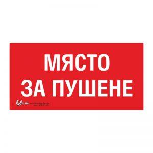 """Указателна табела """"Място за пушене"""" 15/30 см"""