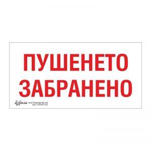 """Указателна табела """"Пушенето забранено"""" 15/30 см"""