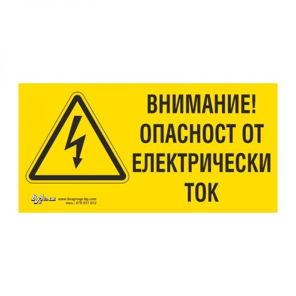 """Предупредителна табела """"Внимание! Опасност от ел.ток"""" 15/30"""
