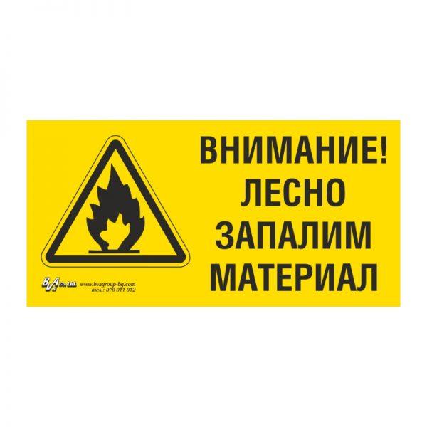"""Предупредителна табела """"Внимание! Лесно запалим материал"""" 15/30"""