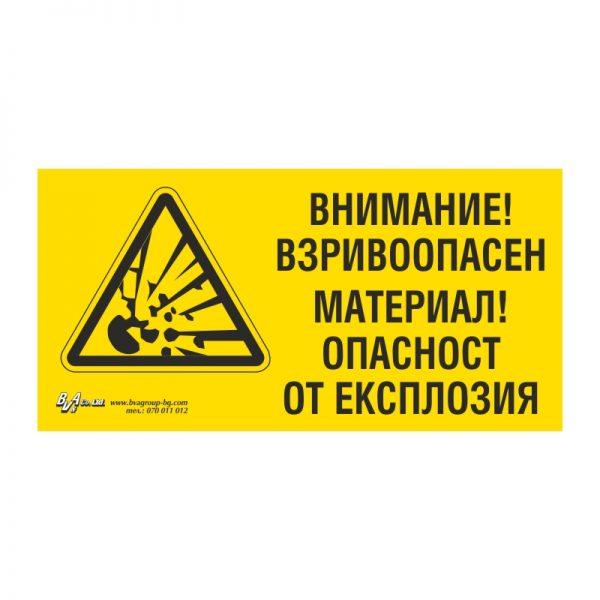 """Предупредителна табела """"Внимание! Взривоопасен материал"""" 15/30"""