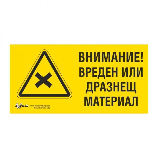 """Предупредителна табела """"Внимание! Вреден или дразнещ материал"""" 15/30"""