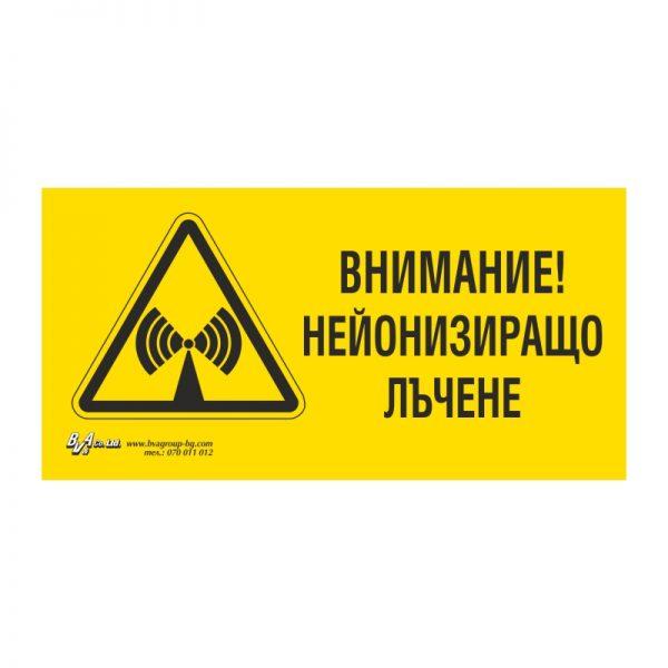 """Предупредителна табела """"Внимание! Нейонизиращо лъчение!"""" 15/30 см"""