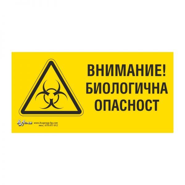 """Предупредителна табела """"Внимание! Биологична опасност!"""" 15/30 см"""