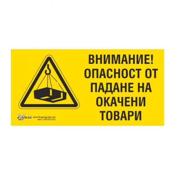"""Предупредителна табела """"Внимание! Опастност от падане на окачени товари!"""" 15/30 см"""