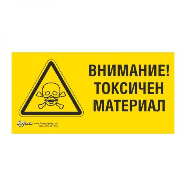 """Предупредителна табела """"Внимание! Токсичен материал"""" 15/30"""