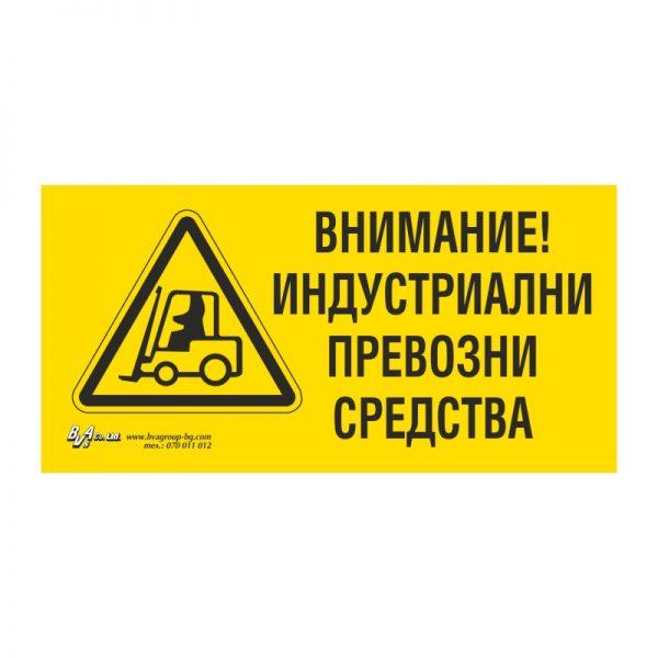 """Предупредителна табела """"Внимание! Индустриални превозни средства"""" 15/30"""