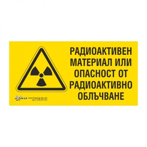 """Предупредителна табела """"Радиоактивен материал или опасност от радиоактивно облъчване"""" 15/30"""