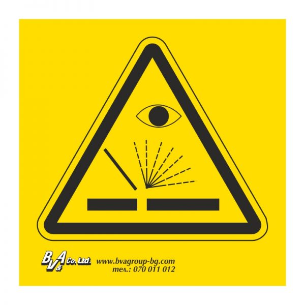 """Предупредителна табела """"Внимание! Опасност от облъчване от електрожен!"""" 15/15 см"""