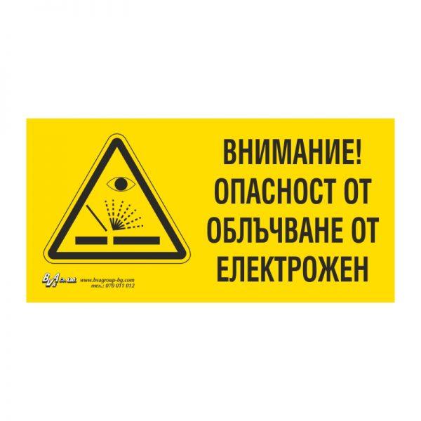 """Предупредителна табела """"Внимание! Опасност от облъчване от електрожен!"""" 15/30 см"""