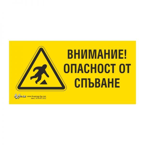 """Предупредителна табела """"Внимание! Опасност от спъване"""" 15/30"""