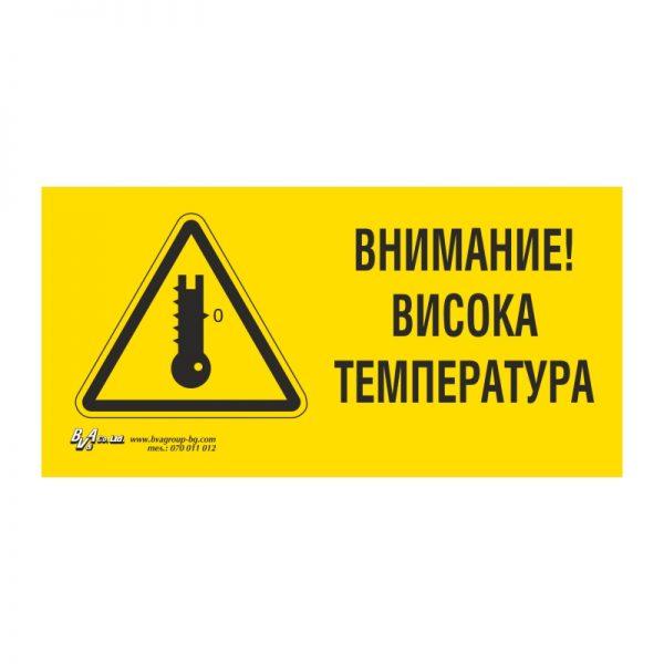 """Предупредителна табела """"Внимание! Висока температура"""" 15/30"""