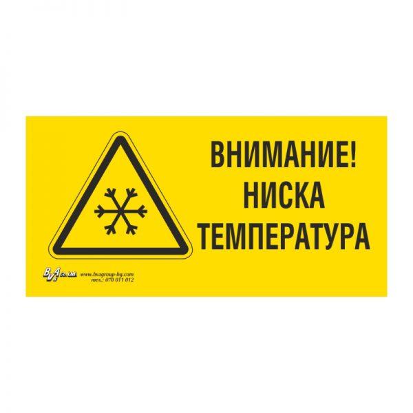 """Предупредителна табела """"Внимание! Ниска температура"""" 15/30"""