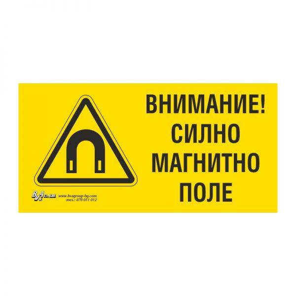 """Предупредителна табела """"Внимание! Силно магнитно поле"""" 15/30"""