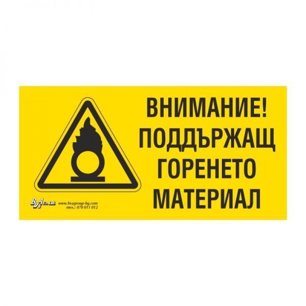 """Предупредителна табела """"Внимание! Поддържащ горенето материал"""" 15/30"""