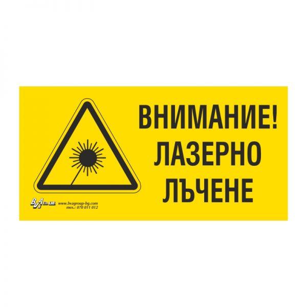 """Предупредителна табела """"Внимание! Лазерно лъчение!"""" 15/30 см"""