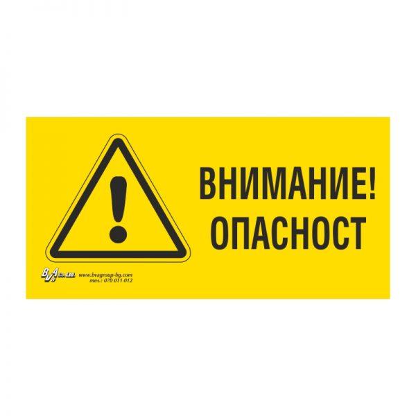 """Предупредителна табела """"Внимание! Опасност от силен шум"""" 15/15 см"""