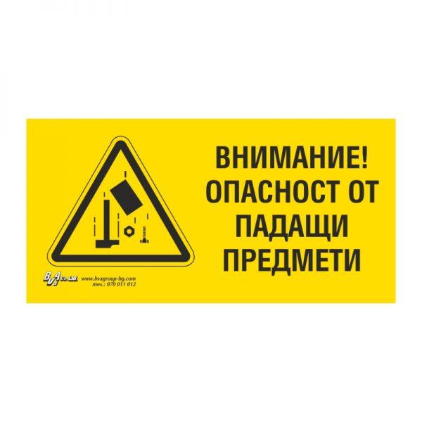 """Предупредителна табела """"Внимание! Опасност от падащи предмети"""" 15/30"""