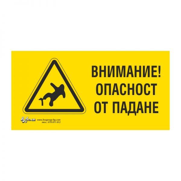 """Предупредителна табела """"Внимание! Опасност от падане"""" 15/30"""