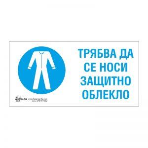 """Задължаваща табела """"Трябва да се носи защитно облекло"""" 15/30"""
