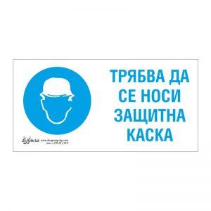 """Задължаваща табела """"Трябва да се носи защитна каска"""" 15/30"""