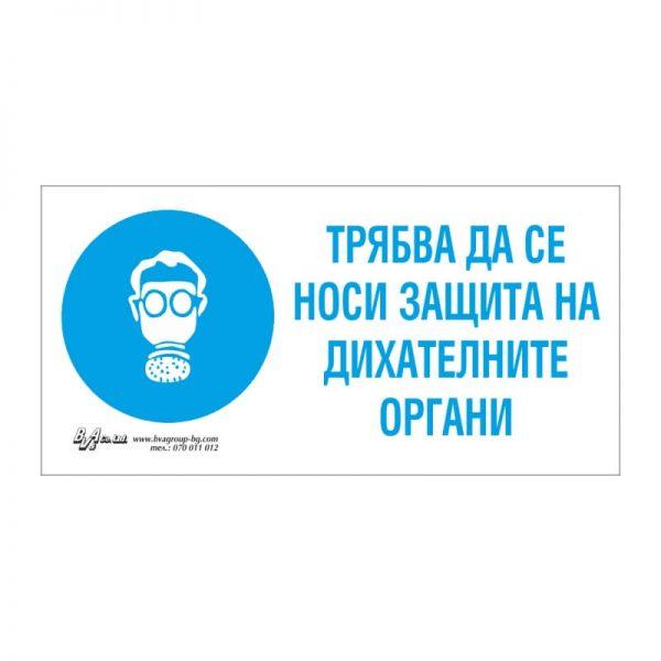 """Задължаваща табела """"Трябва да се носи защита на дихателните органи"""" 15/30"""
