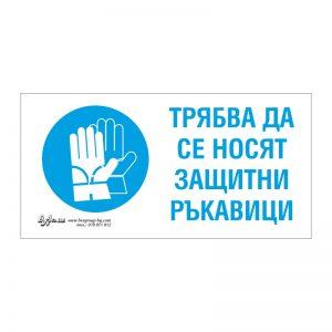 """Задължаваща табела """"Трябва да се носят защитни ръкавици"""" 15/30"""