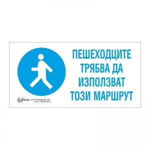 """Задължаваща табела """"Пешеходците трябва да изполват този маршрут"""" 15/30"""