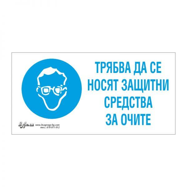 """Задължаваща табела """"Трябва да се носят защитни очила"""" 15/30"""