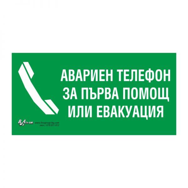 """Указателна табела за авариен изход """"Авариен телефон за първа помощ или евакуация"""" 15/30"""